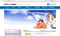 日本ガイシ労働組合