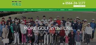 NPO法人岡崎ジュニアゴルファー育英会
