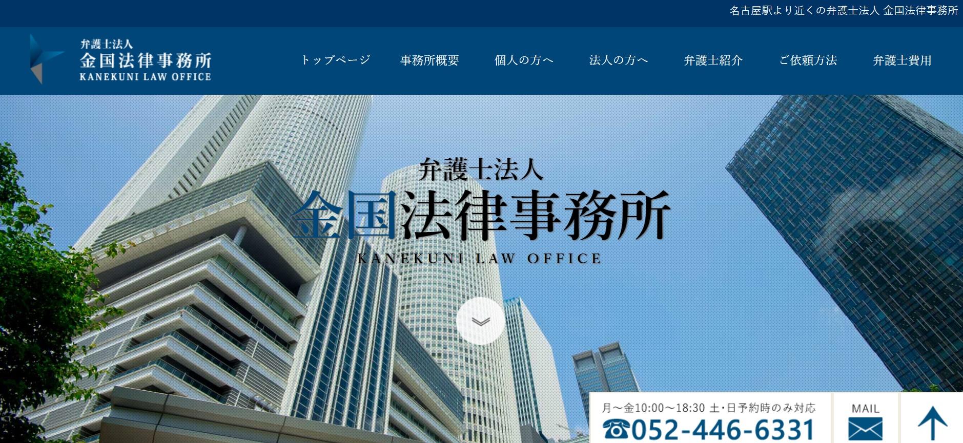 弁護士法人 金国法律事務所