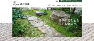 西村造園【NEW】