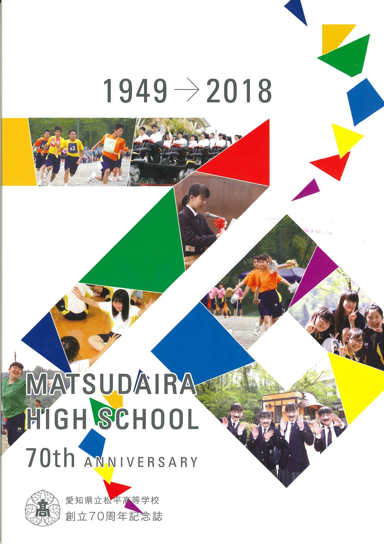 愛知県立松平高等学校