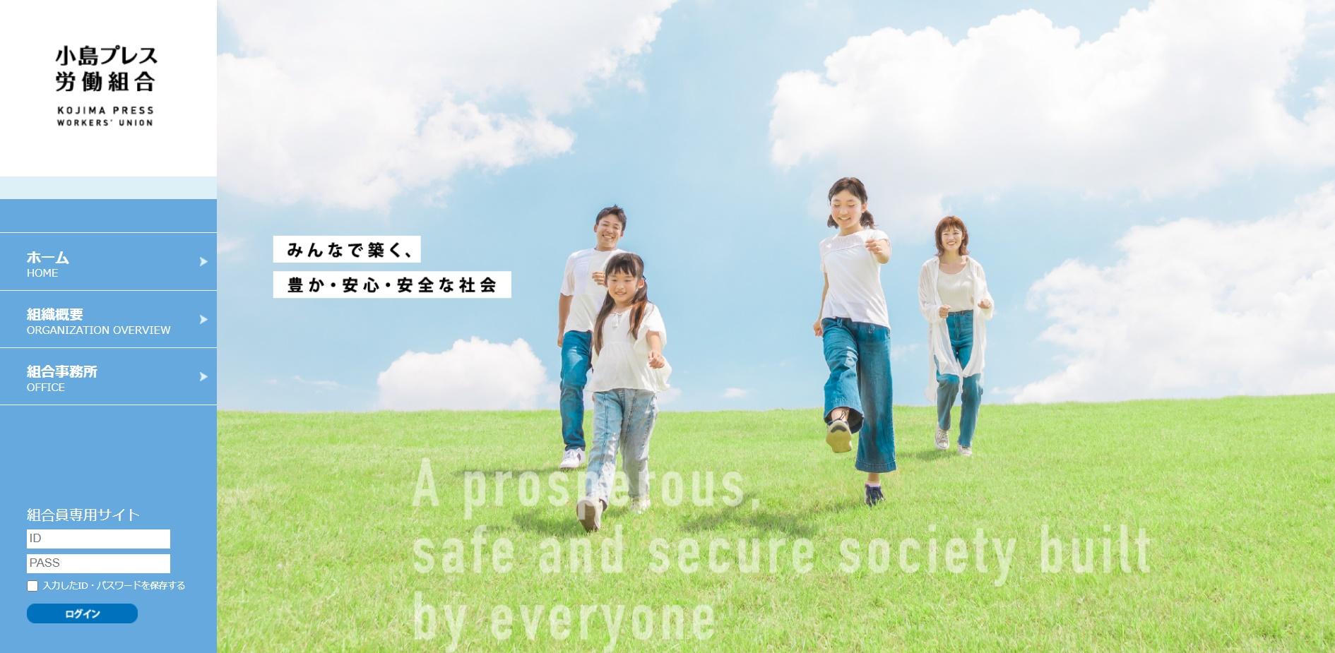 小島プレス労働組合