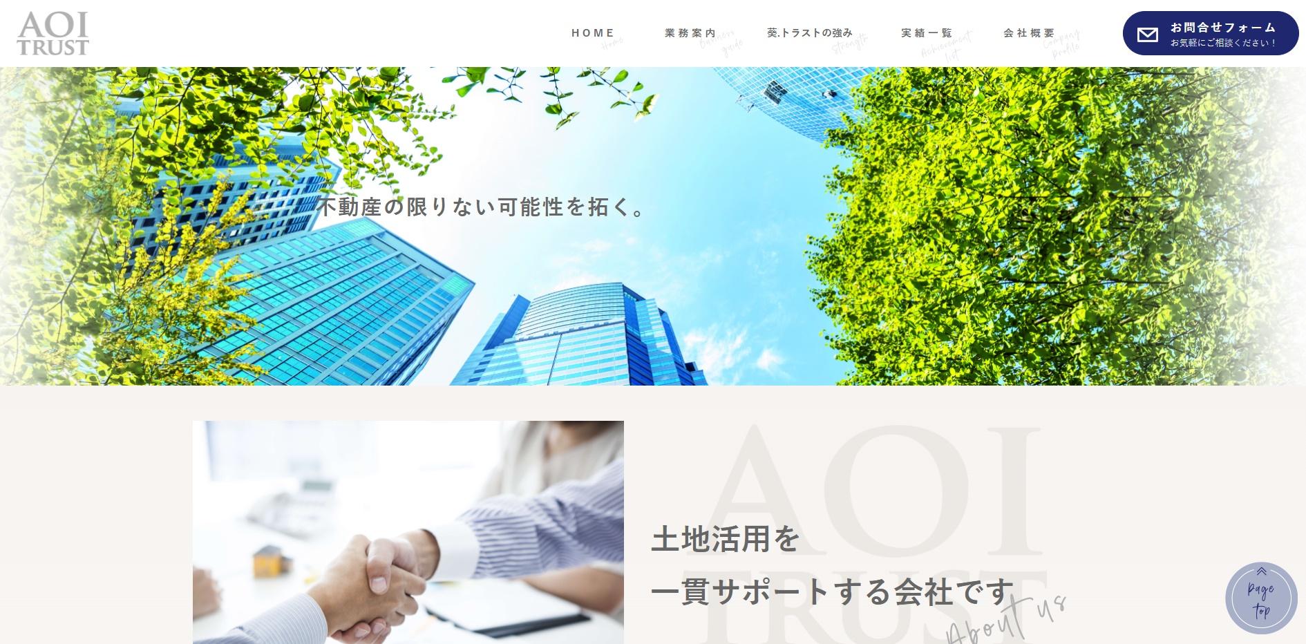 株式会社 葵.トラスト