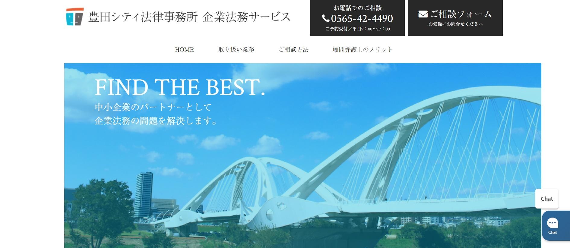 豊田シティ法律事務所企業法務サイト